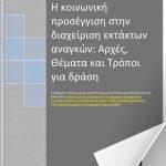 Η κοινωνική προσέγγιση στην διαχείριση εκτάκτων αναγκών: Αρχές, Θέματα και Τρόποι για δράση