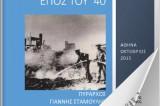 Οι Έλληνες Πυροσβέστες στο Έπος του 40