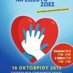 Εορτασμός της Ευρωπαϊκής Ημέρας Επανεκκίνησης της Καρδιάς