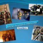 Έρευνα & Διάσωση σε πυρκαγιές (παρουσίαση)