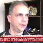 Ο 1ος Πυροσβεστικός Σταθμός Θεσσαλονίκης στο ΕpsilonTV