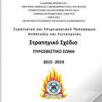 Στρατηγικό και Επιχειρησιακό Πρόγραμμα Ανάπτυξης και Λειτουργίας Πυροσβεστικού Σώματος