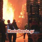 Καρέ-καρέ η κόλαση φωτιάς σε εργοστάσιο στην Κόρινθο