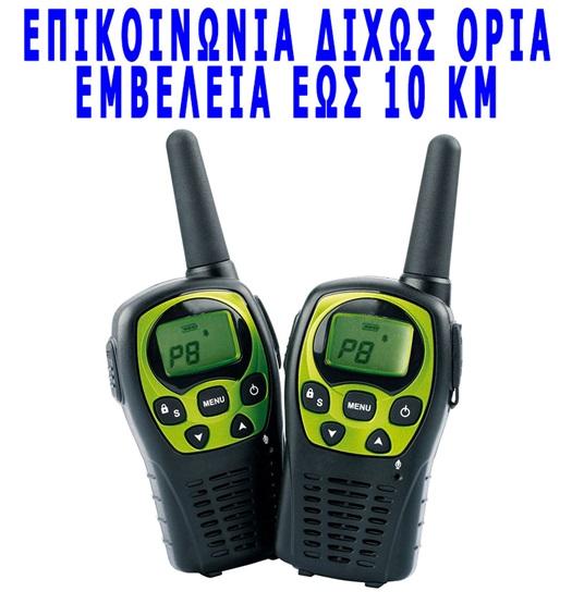 endoepikoinwnias-pmr-24-kanaliwn-001-enlarge