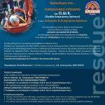 Πανελλήνιο Εκπαιδευτικό Συνέδριο της Ο.ΔΙ.Κ