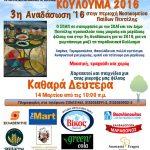 Ο ΣΠΑΠ, ο Δήμος Πεντέλης και ο ΣΚΑΪ οργανώνουν την 3η Εθελοντική Αναδάσωση