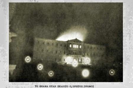 Η πυρκαγιά που κατέστρεψε το σημερινό κτίριο της Βουλής