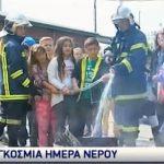 Μικροί πυροσβέστες έγιναν μαθητές με αφορμή την Παγκόσμια Ημέρα Νερού
