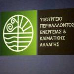 ΥΠΕΝ: Σύσκεψη για πυροπροστασία