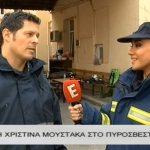 Η Χριστίνα Μουστάκα στο Πυροσβεστικό Σώμα