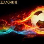 2o Διεθνές Τουρνουά Ποδοσφαίρου Πυροσβεστών Θεσσαλονίκης