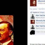 """Τι γίνεται στην Πυροσβεστική της Κρήτης και """"προστατεύει"""" ρατσιστές, οπαδούς του Χίτλερ και της χούντας;"""