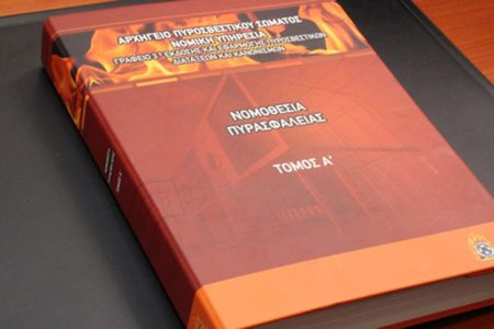 «Νομοθεσία Πυρασφάλειας»: μία πλήρως επικαιροποιημένη έκδοση του Αρχηγείου Πυροσβεστικού Σώματος