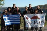 Ο Ο.Φ.Κ.Α.Θ. στο Κarlukovo τις Βουλγαρίας