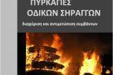 Πυρκαγιές Οδικών Σηράγγων – Διαχείριση και αντιμετώπιση συμβάντων