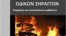 Πυρκαγιές Οδικών Σηράγγων - Διαχείριση και αντιμετώπιση συμβάντων