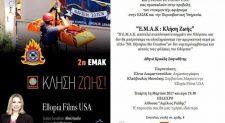 Πρόσκληση προβολής του ντοκυμαντέρ της 2ης ΕΜΑΚ