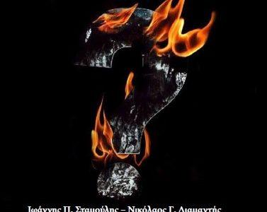 Οι Ασύμμετρες πυρκαγιές του 2007 στην Ελλάδα