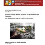 Διαχείριση Κινδύνων-Κρίσεων και ο ρόλος των Εθελοντών Πολιτικής Προστασίας