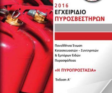 Εγχειρίδιο πυροσβεστήρων απο την Πυροπροστασία