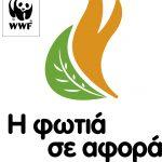 Δασικές πυρκαγιές στην Αχαΐα και την Κεφαλονιά:  Αίτια & Πρόληψη