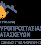 1ο Συνέδριο Πυροπροστασίας Κατασκευών - με σεβασμό στην ανθρώπινη ζωή