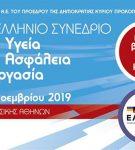 2ο Πανελλήνιο Συνέδριο για την Υγεία και την Ασφάλεια στην Εργασία