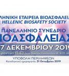 2ο Συνέδριο της ΕΛΛΗΝΙΚΗΣ ΕΤΑΙΡΕΙΑΣ ΒΙΟΑΣΦΑΛΕΙΑΣ