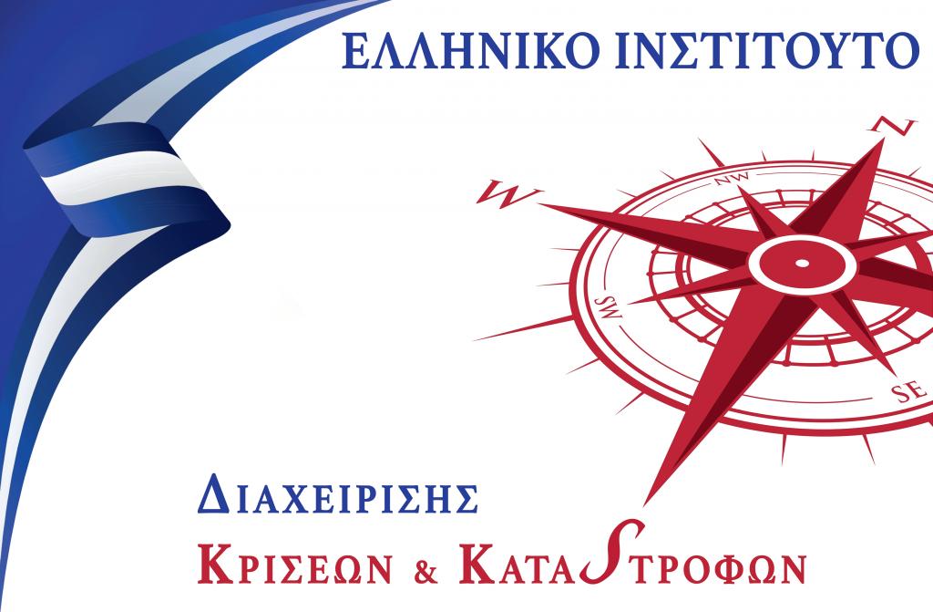 Συνέντευξη με τον Επικεφαλής του Ελληνικού Ινστιτούτου Διαχείρισης Κρίσεων και Καταστροφών
