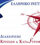 Ε.Ι.ΔΙ.Κ.ΚΑ. – Συνέντευξη με τον Επικεφαλής του Ελληνικού Ινστιτούτου Διαχείρισης Κρίσεων και Καταστροφών